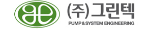 (주)그린텍 - Pump & System Engineering